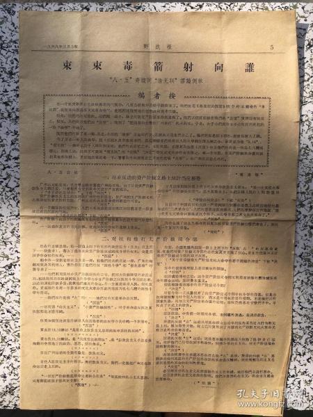������ 1968骞�3��涓��� 5?8��