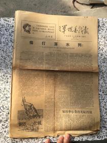 涓�����濮����� 1968 8 22 绗�6��