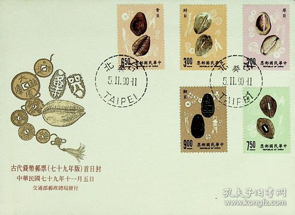 580台湾邮票特专286古代钱币邮票79年版首日封 台北中英文首日戳