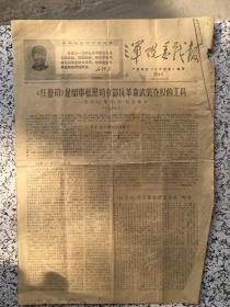 涓�����濮����� 1968 9 13 绗�10��
