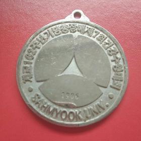 韩国奖牌  铜镀银 2008.10.26
