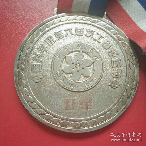 中国科学院第六届职工田径运动会亚军银牌  铜镀银 直径75毫米