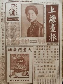 民国十八年四月二十日《上海画报》