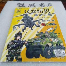 兵器知识 2016增刊