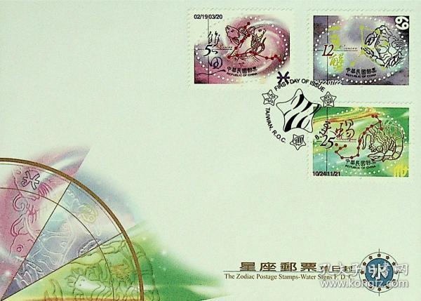 804台湾邮票特420星座邮票水象星座官方预销英文戳首日封 英文首日戳少见 全新