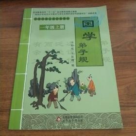 中国传统文化启蒙教材:国学·弟子规(一年级上册)