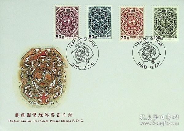 715台湾邮票常114夔龙团双鲤邮票第一辑官方预销英文戳首日封 英文首日戳少见 全新