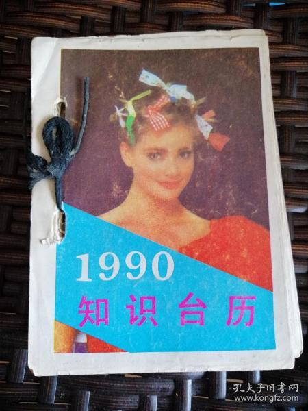 �板��锛�1990骞寸�ヨ���板��