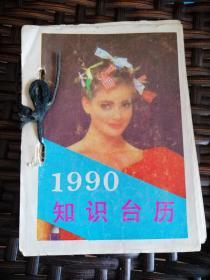 台历:1990年知识台历