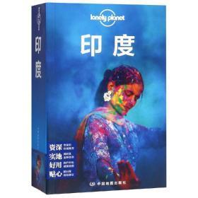印度(第2版)/LP孤独星球LonelyPlanet旅行指南