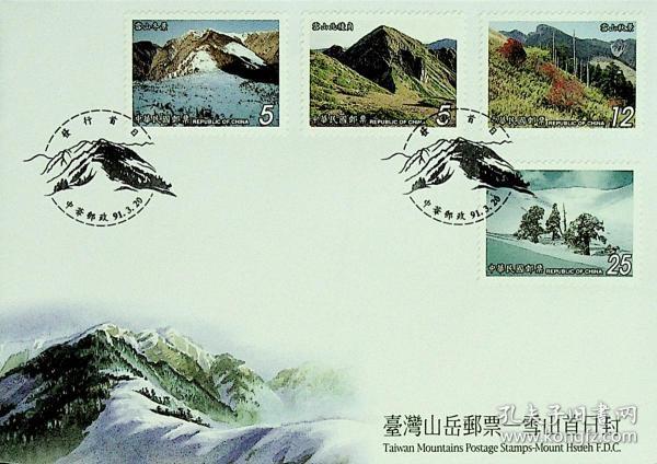 832台湾邮票特433台湾山岳邮票雪山官方预销戳首日封 全新
