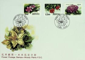 717台湾邮票特专366花卉邮票木本花官方预销英文戳首日封 英文首日戳少见 全新