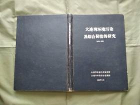 《大连湾环境污染及综合防治的研究》 1972---1980年
