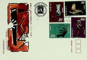 261台湾邮票特专92台湾手工艺产品邮票62年版首日封 台北中英文首日戳和第15届国际邮展英文纪念戳