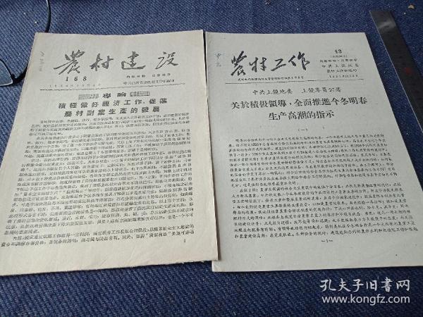 1956年《农村建设》,1957年《农村工作》,二本合拍