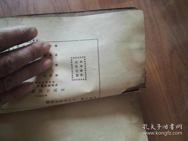 王安石政略 民国[初版](大开本)