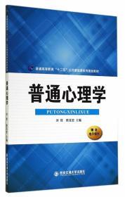 普通心理学刘佳陈克宏西安交通大学出版社 9787560564128