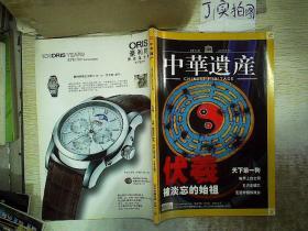 中华遗产2006年7月号(第4期 总第12期)