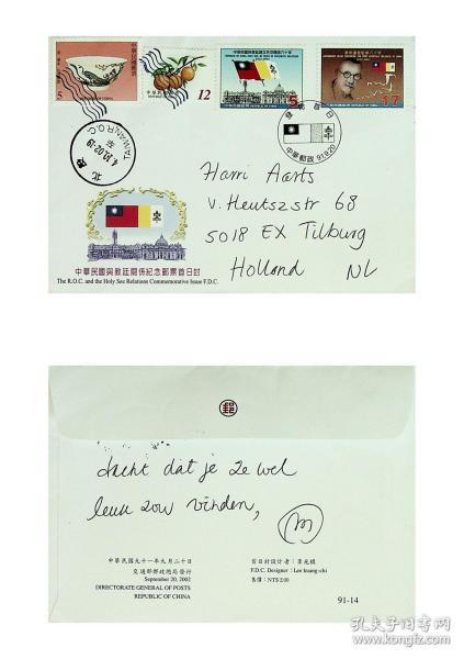 842台湾邮票纪289中华民国与教廷关系纪念邮票首日封 加贴名瓷和水果邮票2枚 北投寄荷兰 预销戳首日封用于实寄并加盖波浪戳极少见