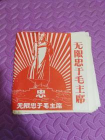 无限忠于毛主席革命剪纸选(42页全)