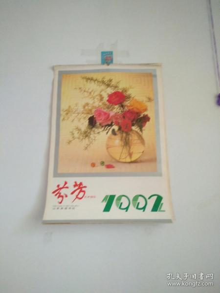 1992老挂历芬芳艺术插花