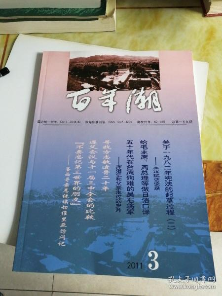 百年潮2011  3