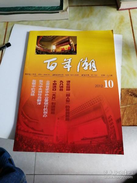 百年潮 2012   10