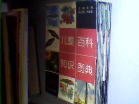儿童百科知识图典 全十册 带原盒