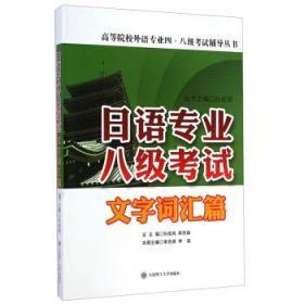 日语专业八级考试文字词汇篇李先瑞李淼大连理工大学出版