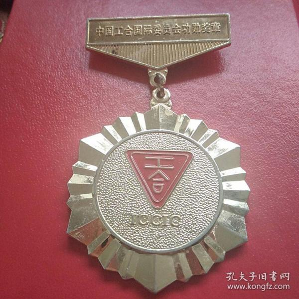 中国工合国际委员会功勋奖章 铜镀金