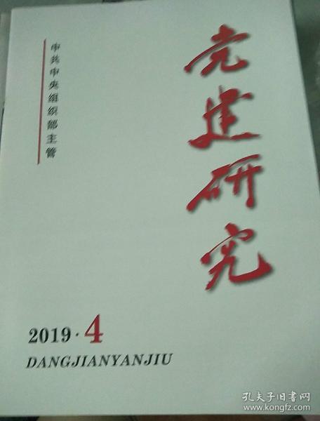 党建研究2019年4期