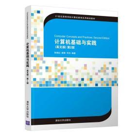 计算机基础与实践:英文版