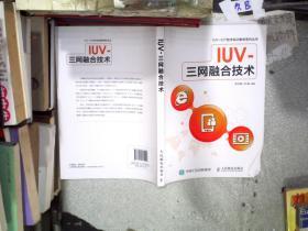 IUV-三网融合技术