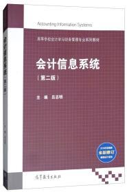 库存书 会计信息系统(第二版)
