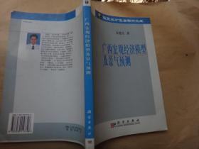 广西宏观经济模型及景气预测(华夏英才基金学术文库) 作者 宋德生教授签名赠送本