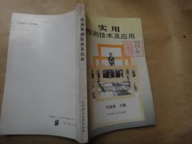 实用预测技术及应用(93年初版1印,仅印1500册)