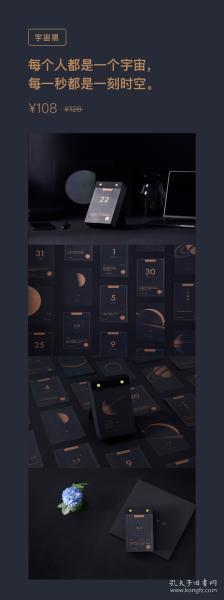 【稀有藏品】潮汐日历2018宇宙黑 每个人都是一个宇宙 每一秒都是一刻时空【真实有货 实物拍摄】原价128元,官方优惠价108元,现在仅需78元!