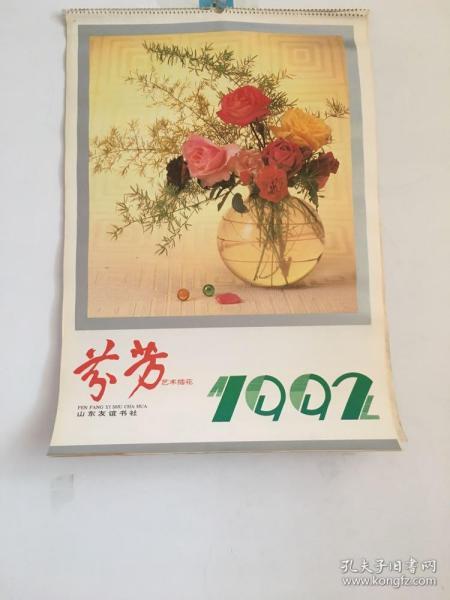 老挂历1992年芬芳插花