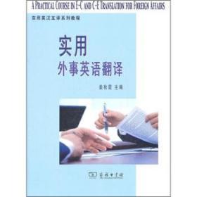 实用外事英语翻译姜秋霞商务印书馆9787100067324