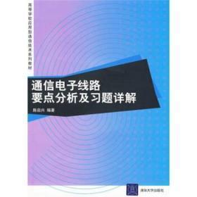 通信电子线路要点分析与习题详解陈启兴清华大学出版社97