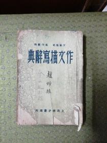作文描写辞典