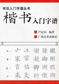 楷书入门字谱卢定山广西美术出版社9787806745069