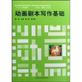 动画剧本写作基础陈龙上海交通大学出版社9787313055255