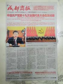 成都商报2017年10月25日,中国共产党第十九次全国代表大会闭幕。(12版全)