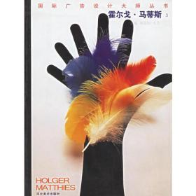 霍尔戈·马蒂斯(3)/国际广告设计大师丛书