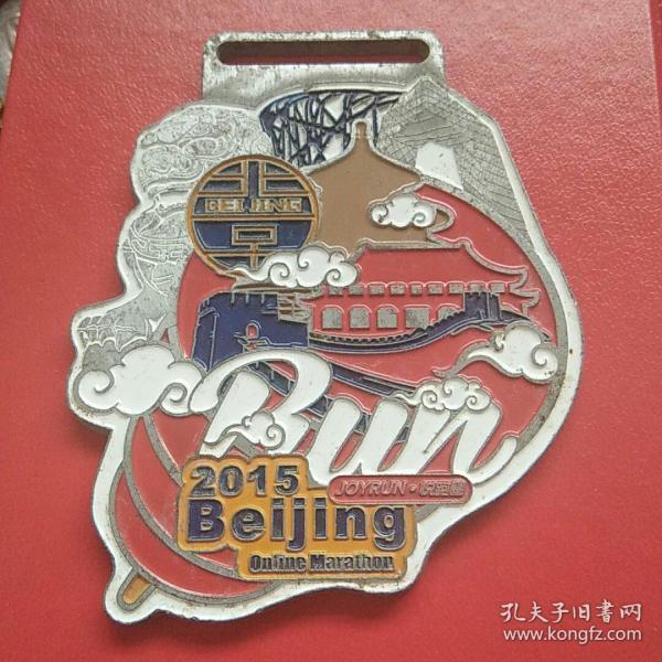2015北京国际马拉松纪念章