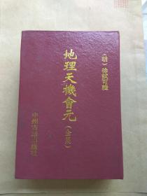 地理天机会元(全集)