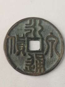 永泉通货 铜钱