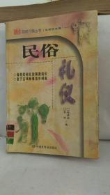 民俗礼仪   中国世界语出版社   赵婧昶、易耶  编   9787505204133