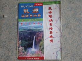 乳源瑶族自治县 交通游览图